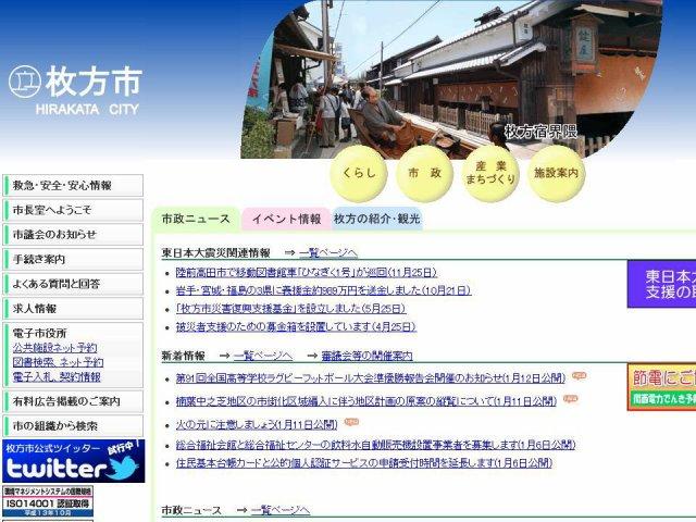 枚方市役所のホームページです。