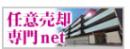 上越市【任意売却】の相談は昭和林業の家