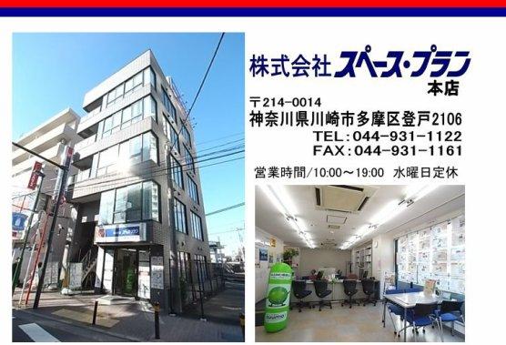 株式会社スペース・プラン本店