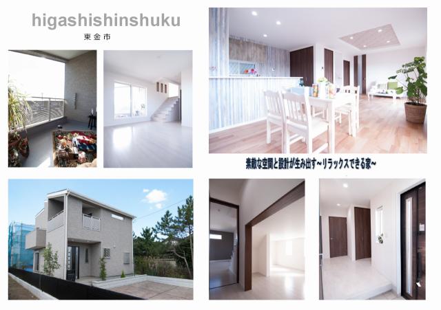 新築一戸建て,施工例,千葉県東金市東新宿,ナミカワ不動産販売可愛い,購入,家,お家,欲しい,買いたい,オープンハウス,モデルハウス,注文住宅