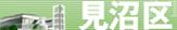 さいたま市見沼区についてのページ