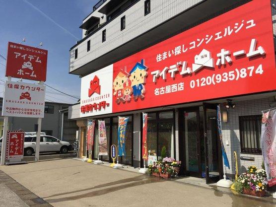 不動産のことならアイデムホーム名古屋西店にお任せください!年末年始除き年中無休、水曜日対応♪お気軽にご相談ください。