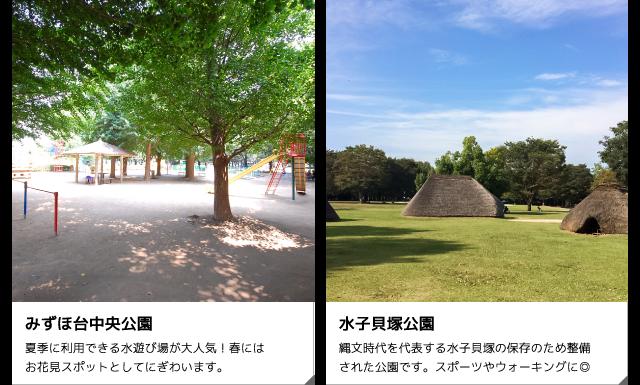 みずほ台中央公園/水子貝塚公園