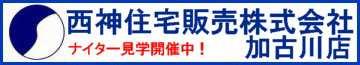 西神住宅販売株式会社 加古川店
