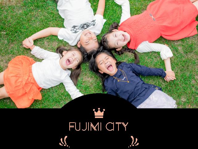 子育てしやすい街 富士見市