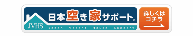 空き家管理の全国ネット 日本空き家サポート