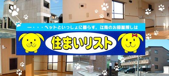 ペットといっしょに暮らせる江南市の賃貸マンション・アパート探しは住まいリストへ!