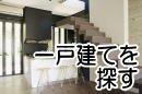 金沢区の新築一戸建て・中古一戸建てを検索