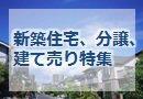 新築住宅・分譲・建て売り特集