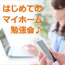 【はじめてのマイホーム勉強会】フジ不動産