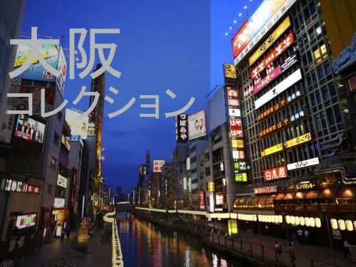 大阪コレクション/ Osaka GREEN STUDIO