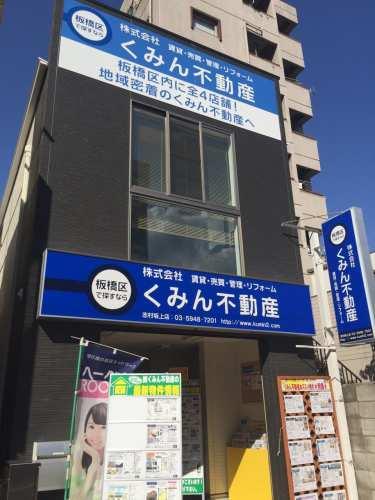 くみん不動産 志村坂上店