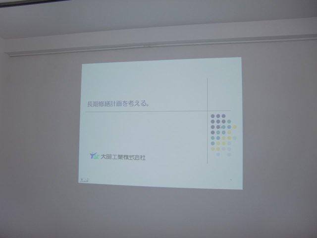 大昭工業株式会社:第5回オーナー交流勉強会
