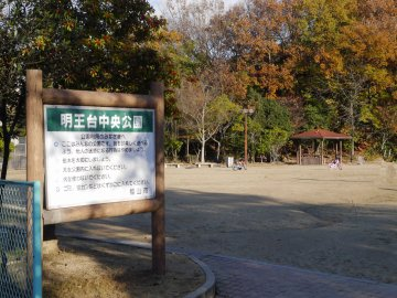 明王台中央公園