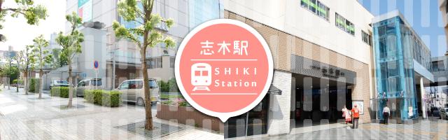 東武東上線 志木駅 一戸建て 特集