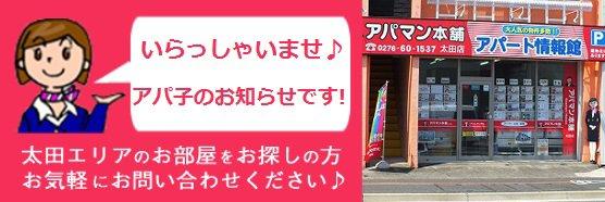 アパマン本舗株式会社太田店