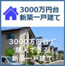 川口市の新築一戸建て 3000万円
