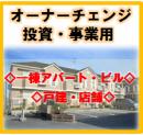 【投資・事業用】一棟アパート・ビル・戸建・店舗