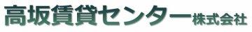 高坂賃貸センター株式会社