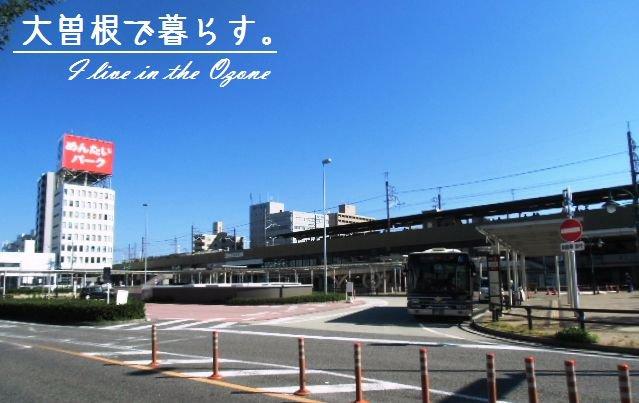 名古屋市 北区 大曽根駅
