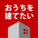 新築,戸建,価格,格安,青森,耐震,免震,比較,ハウスメーカー,弘前,八戸,
