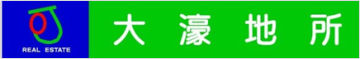 株式会社大濠地所