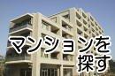 金沢区のマンションを検索