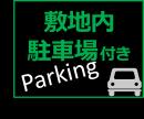敷地内駐車場付物件
