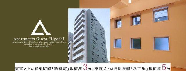 アパートメンツ(Apartments)銀座東