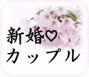 カップル♡新婚