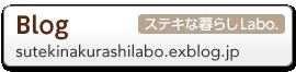 Blog:ステキな暮らしLabo.