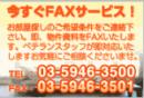 FAXサービス
