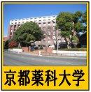 京都 山科区 賃貸 京都薬科大学