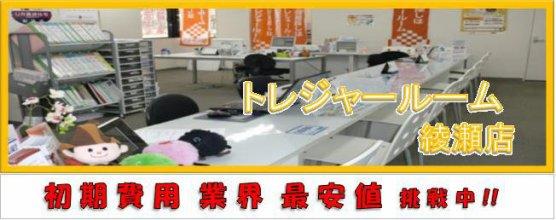 初期費用最安値挑戦中!!綾瀬・足立区周辺の賃貸はトレジャールーム綾瀬店