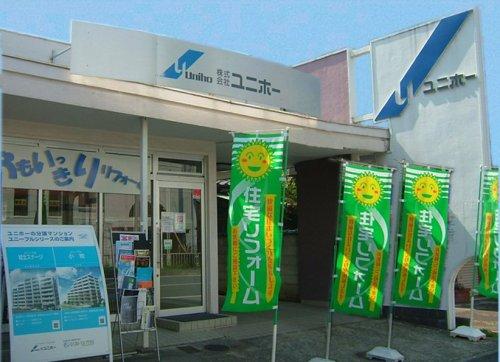 名古屋北営業所