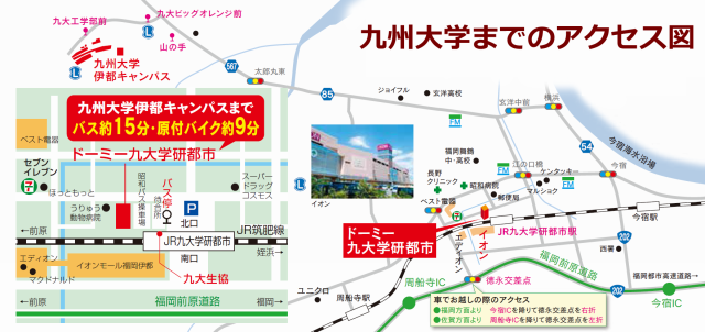 九州大学へのアクセス図 九州大学伊都キャンパスまでバスで約15分・原付で約9分