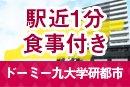 ドーミー九大学研都市|新スタイル賃貸マンション