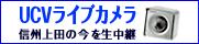 上田ケービルビジョン ライブカメラ