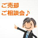 【ご売却ご相談会】明石市、播磨町、加古川市、マンション、一戸建て|フジ不動産