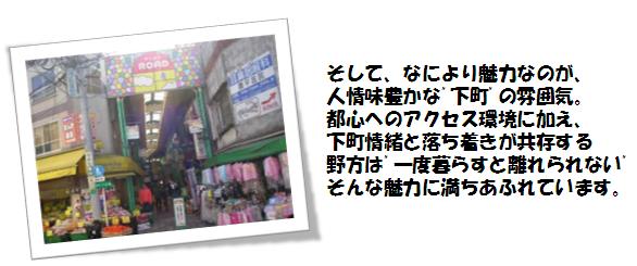 野方駅商店街