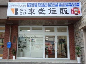 千早駅前店 外観