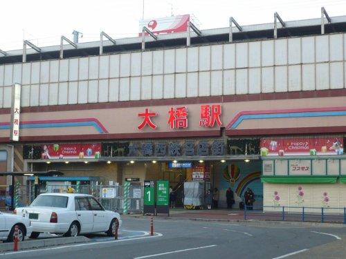 急行停車駅「大橋」天神まで急行5分です