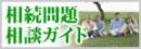 不動産に伴う相続問題は昭和林業の家へ