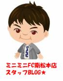 松本市賃貸スタッフブログ