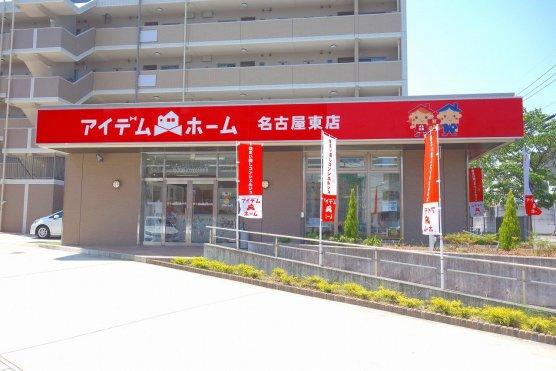 株式会社アイデムホーム 名古屋東店