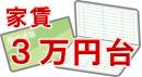 家賃3万円台