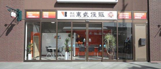 東武住販JR久留米駅前店