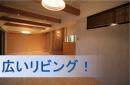 石神井公園で広いリビングの賃貸!