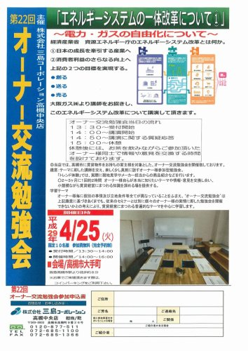 大阪ガス 電力自由化