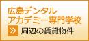 広島デンタルアカデミー専門学校周辺の賃貸物件